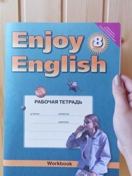 тетрадь гдз enjoy рабочая 8 скачать класс english
