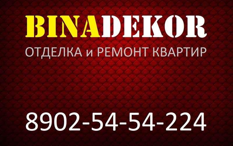 Капитальный ремонт - vyhino-dezru