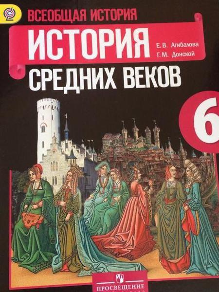 Гдз За 6 Класс По Истории Средних Веков Учебник