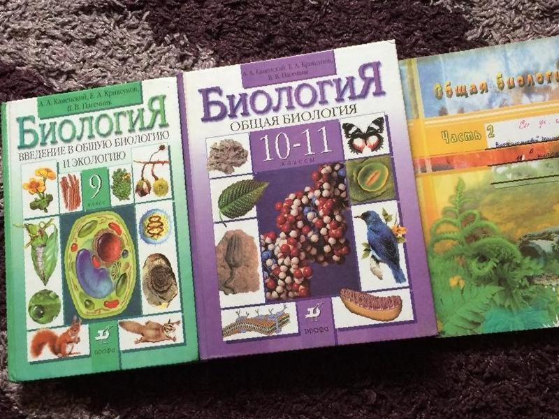 Учебник гдз по дрофа 9 биологии класс