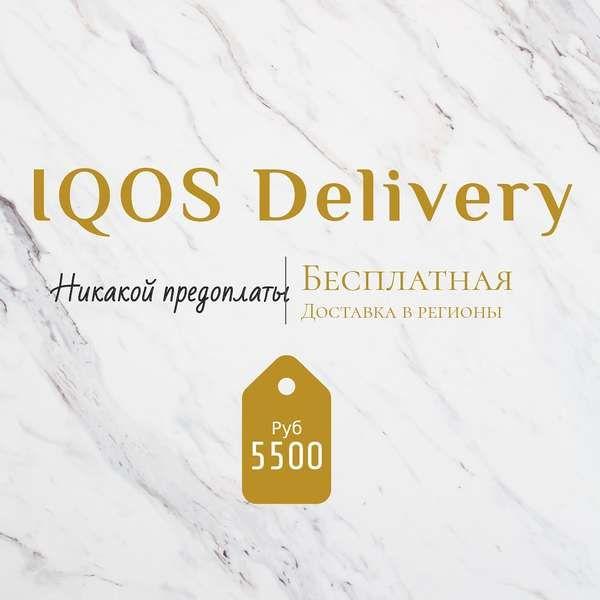 Купить в Крыму  Новые системы нагревания табака IQOS , цена 5500 ... 05e635f6097