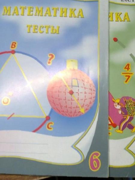 Гдз по математике тест часть 1 гришина лестова