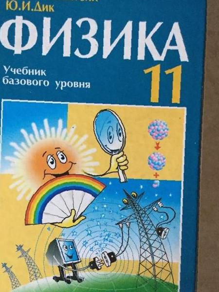 По генденштейн гдз физике дик учебник 10