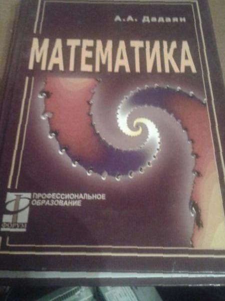 Гдз по математике дадаян профессиональное образование 2003