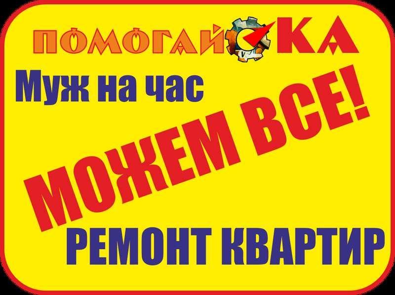 Капитальный, комплексный ремонт квартир под ключ в СПб