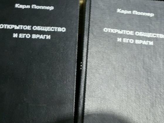 книга карла поппера открытое общество и его враги