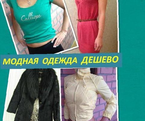 Женская Одежда Бу
