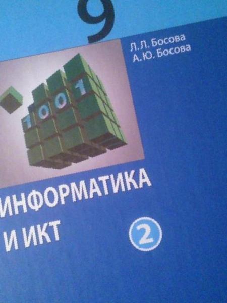Гдз По Информатике 7 Класс Босова Л.л Босова А.ю Фгос