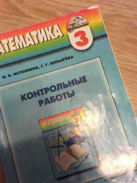 задач дидактических класс н.б.истомина решебник и г.г.шмырева 4