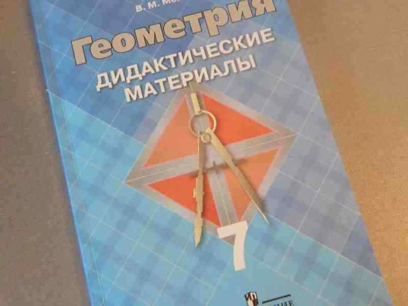 Гдз Зив Б.г Мейлер В.м Дидактические Материалы