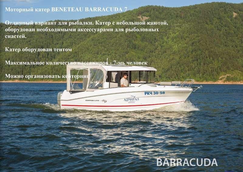 Продам катер с местом на красноярском море