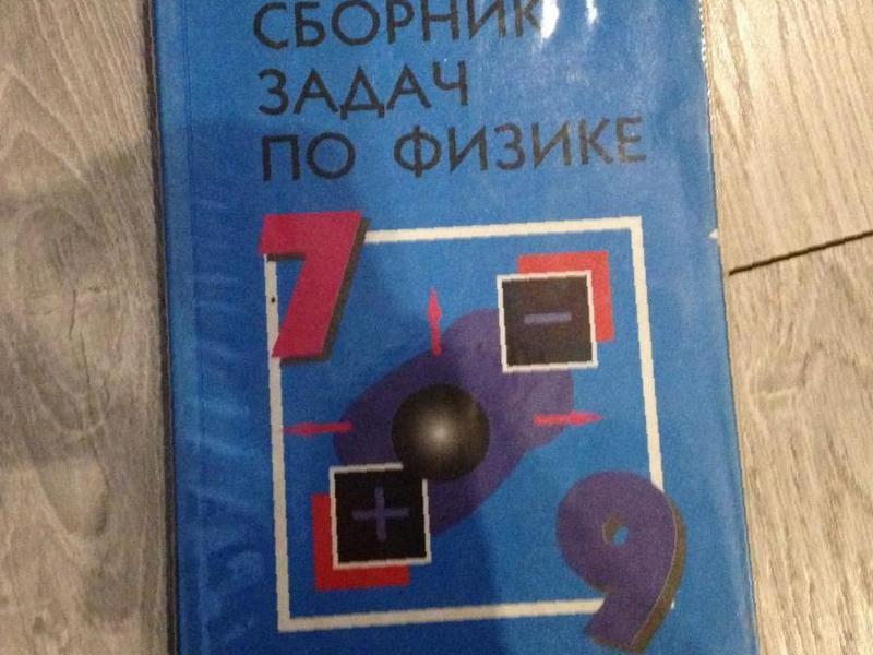 Лукашик 7-9 по иванова физике задачник и