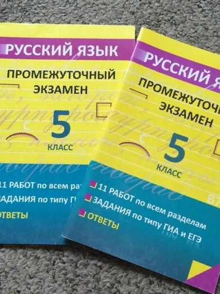 Гдз По Русскому Языку 6 Класс Промежуточный Экзамен Коротченкова