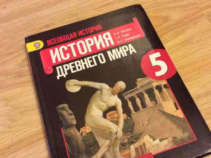 Мира учебник вигасин история древнего гдз