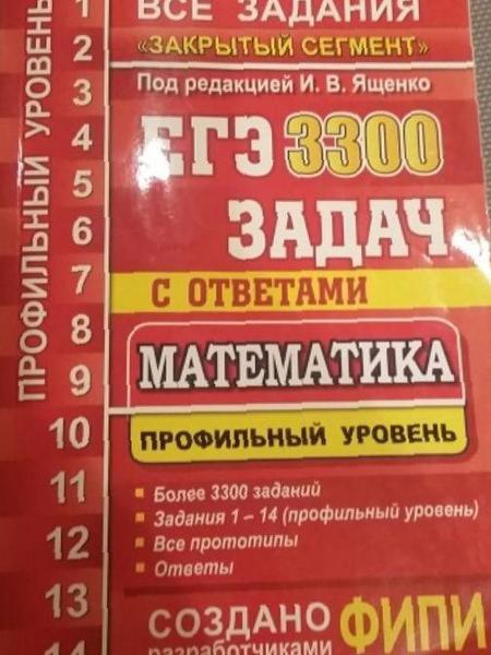 решебник огэ под редакцией ященко 2019