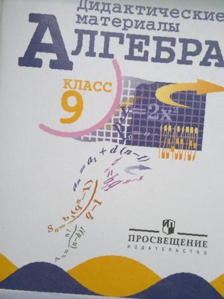 Решебник Дидактический Материал Алгебра 9 Класс Дорофеев