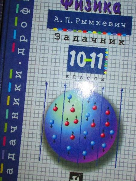 физики по класс учебник рымкевич 10-11 задачник скачать