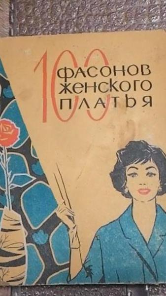 100 Фасонов Женского Платья Купить Книгу