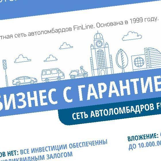 Деньги под залог ПТС автомобиля в Магнитогорске