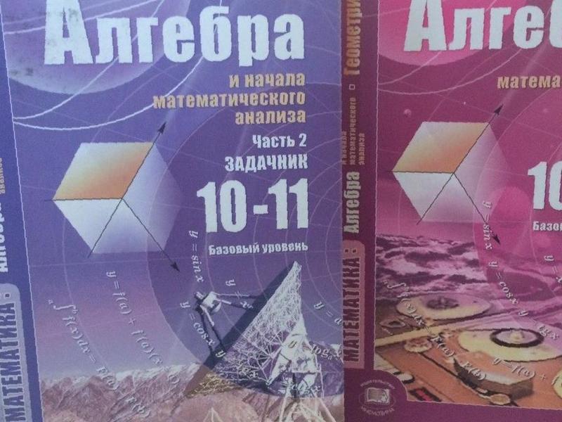 алгебра и начало математического анализа часть 2 задачник 10-11
