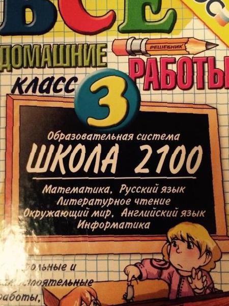Программа 2100 решебник