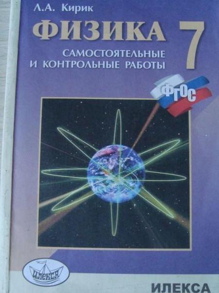 Кирик физика 11 самостоятельные и контрольные гдз