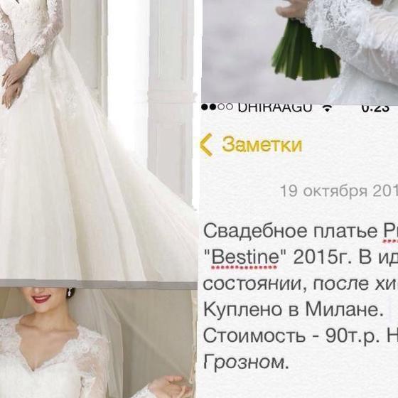 Свадебное Платье В Сергиевом Посаде Купить