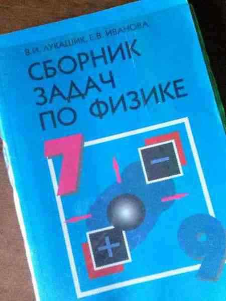 7-9 и иванова по задачник физике лукашик