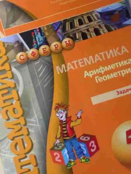 5 бунимович тетрадь купить математике по класс задачник