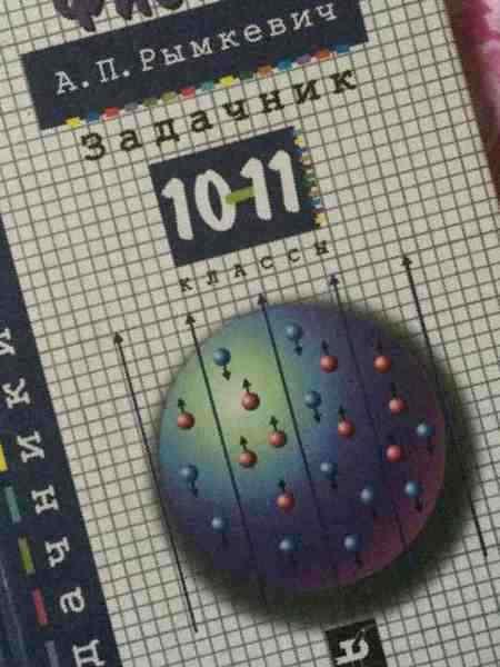 i задачник по физике 9 11 рымкевич 10