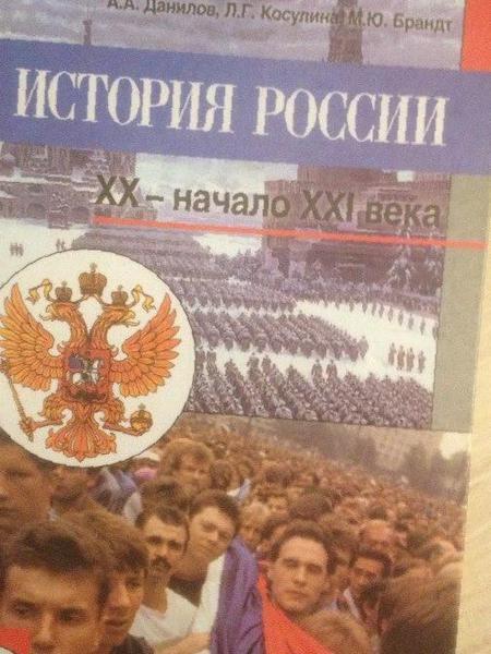 Гдз История России 9 Класс Данилов Косулина Брандт
